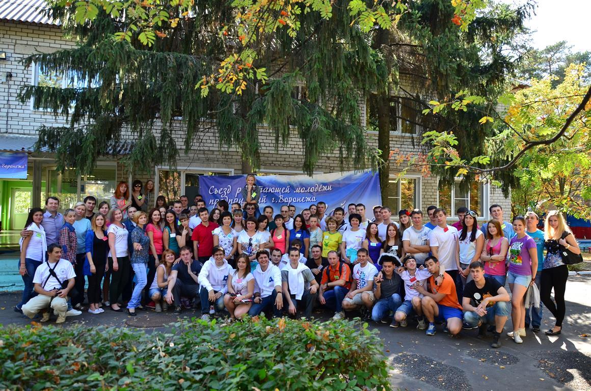 Состоялся IV Съезд работающей молодежи предприятий города